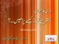 Azan Kiew Deyte Hai - Dr Abid Hussain Zaidi - Urdu