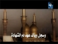 جينا زوار Martyrdom of Imam Musa Kazim (a.s) - Arabic
