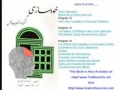 [07/11] خود سازی EBook: Khud Sazee Urdu By Ayathollah Ibrahim Amini (Excellent Book On Self Development)