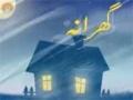 [16 June 2012] - والدین کے ساتھ حسن سلوگ - Bailment - Urdu