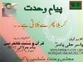 MWM Tarana 2012 : Karbala Phir sey bulati hai - (Full Audio) - Urdu