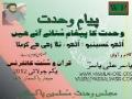 MWM Tarana 2012 : Allah ka Quran hai Sunnat Rasool ki - (Full Audio) - Urdu