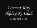 Azadari - Ummat ke Ikhlaq Ki Islah - Muharram 1429 - Ladies Majlis - 3 - Urdu