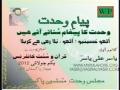 MWM Tarana 2012 : Aye Qaum Ye Jamood Rawa Aur kitni Dair - (Full Audio) - Urdu