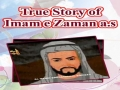 True Story of Imam Zamana (a.j) - Urdu