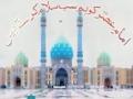 Imam-e-Asr (a.s) ko Ham Sab Salam Karty Hain - Manqabat - Urdu