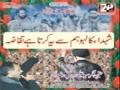 [1] Ali Deep Tarana Shahadat - Shuhda Ka Lahoo Hum Say - Urdu