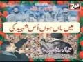 [5] Ali Deep Tarana Shahadat - Main Maa Hun Us Shaheed Ki - Urdu