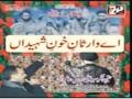 [7] Ali Deep Tarana Shahadat - Ay Warisane Khoone Shaheeda - Urdu