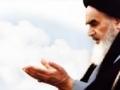 امام خمینی (ره) و مسجد جمکران Masjid Jamkran and Imam Khomeini (r.a) - Farsi