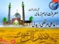 Marfat-e-Imam (as) / معرفت امام ۴ [Urdu]