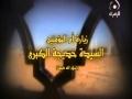 زیارت سیده خدیجه کبرا س Ziyarat Syeda Khadija Kubra (s.a) - Arabic