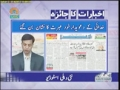 [14 July 2012] Program اخبارات کا جائزہ - Press Review - Urdu