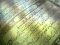 خطبة الرسول الأعظم في استقبال شهر رمضان Month of Ramadan Sermon - Arabic