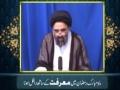 [Ramazan Clip 1] ماہ رمضان میں معرفت کے ساتھ داخل ہونا Ustaad Syed Jawad Naqavi - Urdu