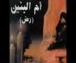 Hazrat Um al baneen Azaa - Latmiya  - Arabic