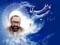 علی (ع) نماد ایمان و تقوا - استاد شهید مرتضی مطهری - Farsi