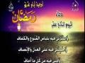 دعاء اليوم الثاني عشر - شهر رمضان Supplication for Day 12 - Arabic
