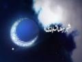 Hadith e Noor 01 - Ramadhan ul Mobarak - Arabic Urdu