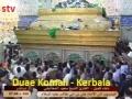 دعاء كميل من الروضة الحسينية المطهرة في كربلاء Dua Kumail - Arabic