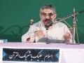 [1/3] قرآنی حقائق اور ہمارے مسائل کا حل - H.I. Ali Murtaza Zaidi - 5 Ramazan 1433 - Urdu