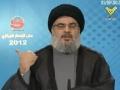[01AUG12] السيد نصر الله افطار هيئة دعم المقاومة الاسلامية - Arabic