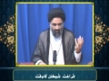 [Ramazan Clip 8] فراغت ، شیطان کا وقت Ustaad Syed Jawad Naqavi - Urdu