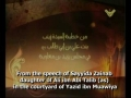 Excerpt from Speech of Sayyeda Zainab s.a. in the court of Cursed Yazeed Laeen - Arabic sub English