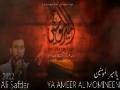 Ya Ameer al Momineen (a.s) - Ali Safdar 2012 Noha -  Urdu sub English