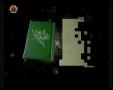 [06 Aug 2012] نہج البلاغہ - Peak of Eloquence - Urdu