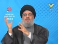 [06AUG12] السيد نصر الله افطار هيئة دعم المقاومة الاسلامية - Arabic
