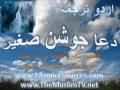 دعا جوشن صغیر Duaa Joshan Sagheer - Urdu