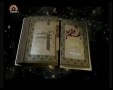 [12 Aug 2012] نہج البلاغہ - Peak of Eloquence - Urdu