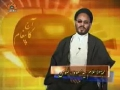 [12 Aug 2012][28] آج کا پیغام - Message of the day - Urdu