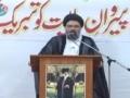 Eid-ul-Fitr Khutba (Sermon) 1433-2012 - Ustad Syed Jawad Naqavi - Urdu