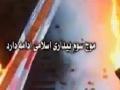 موج بیداری اسلامی Wave of Islamic Awakening - Farsi