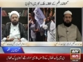 Ary News: Discussion with Allama Ameen Shahidi & other Muslim scholars - Urdu
