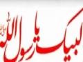 تحریک بیدارئ امت مصطفیٰ OCT 7, 2012 Nasir Baagh, Lahore Pakistan - Urdu