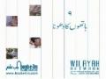 Noor-e-Ahkam 09 Washing of hands - Urdu
