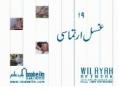 Noor-e-Ahkam 19 Ghusle Irtemasi - Urdu