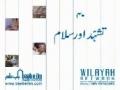 Noor-e-Ahkam 40 Tashhad aur Salam - Urdu