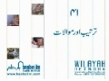 Noor-e-Ahkam 41 Tarteeb aur Mawalaat - Urdu