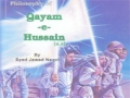 [Audiobook] Philosophy of Qayam e Hussaini - by Allama Jawad Naqvi - 1 Introduction - English