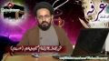 [2/3] شرح دعائے عرفہ - Sharhe duae Arafa - H.I. S. Sadiq Raza Taqvi - Urdu