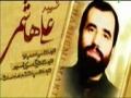 Majnoone Gomshode - مجنون گمشدہ - Shaheed Ali Hashemi - Iran Iraq War Heroes - Farsi