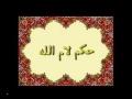 Tajweed Lesson 14 - Urdu