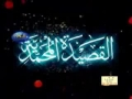 Qaseedatul Mohammadiyah - Arabic