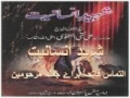 8 - Shaheed-e-Insaaniat Travel from Madina to Makkah -Urdu شہید انسانیت - امام کا سفر کربلا