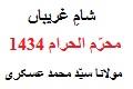 [Sham e Ghareebaan] Muharram 1434 - Maulana Syed Muhammad Askari - Urdu