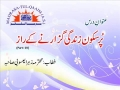 [3] پرسکون زندگی گزارنے کے راز - Zakira Zehra Yasoobi - Urdu